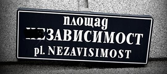 A-la-Plaza-de-la-Independencia-le-han-borrado-las-dos-primeras-letras-y-queda-como-Plaza-de-la-dependencia_540.jpg