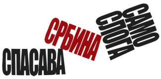 Serbia_540.jpg