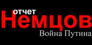 Nemtsov_2_540.jpg